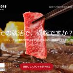 【肉を食べながら就活】ニクリーチの使い方・評判