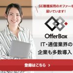 【自己分析もできる】OfferBoxの使い方・評判とは?