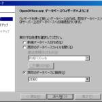 Firebird初心者講座:OpenOffice Base(ODBC)