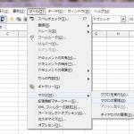 【LibreOfficeマクロ】Editor起動