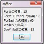 【LibreOfficeマクロ】ループ文