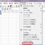 【LibreOfficeマクロ】マクロセキュリティ設定