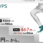 20分でできるLinux環境! はじめてのVPS (2)