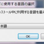 20分でできるLinux環境! はじめてのVPS (3)