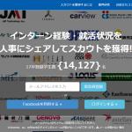 【いきなり最終面接】有名企業からスカウト!逆求人サイト 「キミスカ」