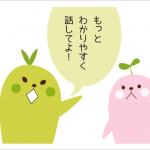 【無料】コミュニケーション能力を高める講座【しかも可愛い!】